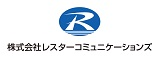 株式会社レスターコミュニケーションズ