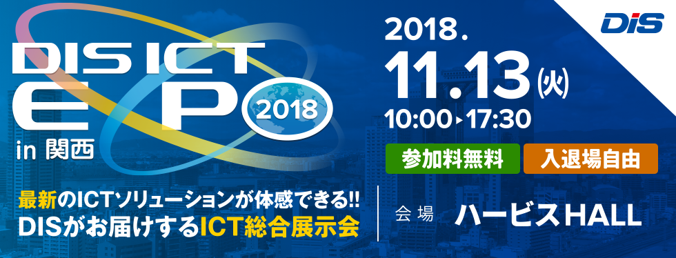 「DIS ICT Expo in 関西に出展しました」
