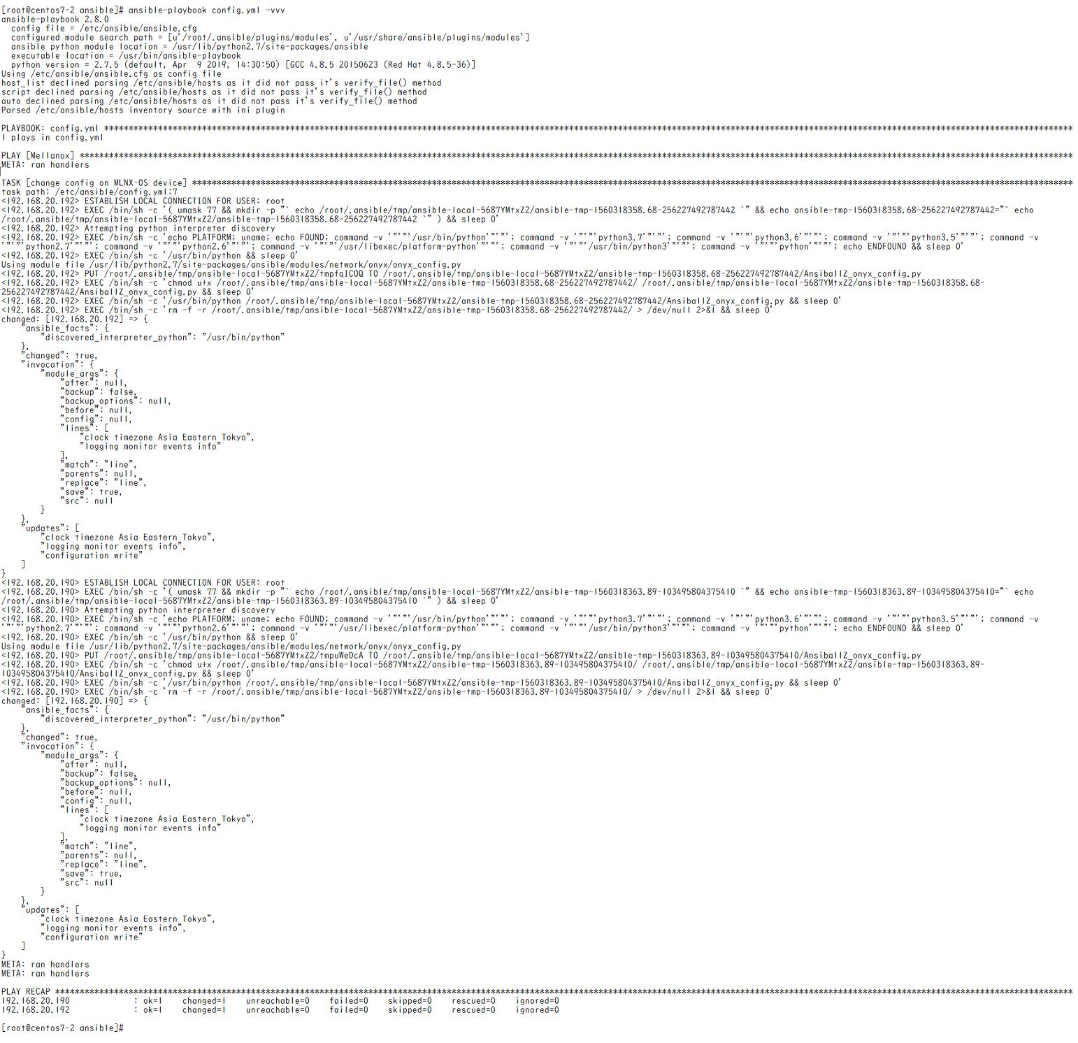 verboseオプションを使用し、debug出力を入れたconfig.ymlの実行結果