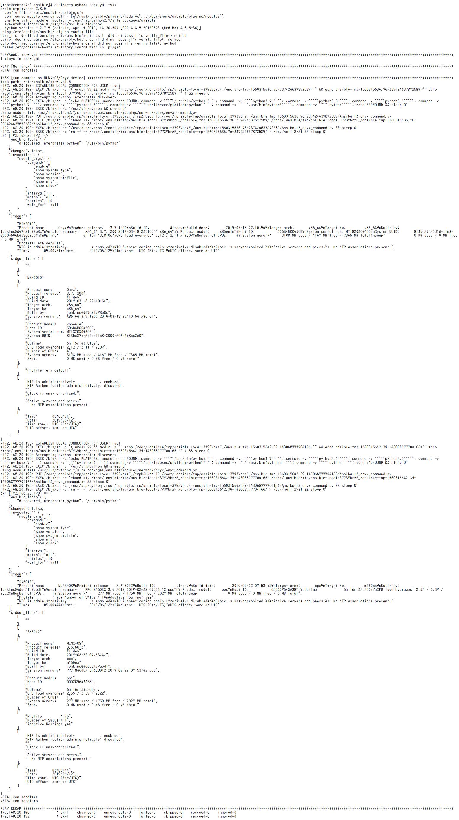 verboseオプションを使用し、debug出力をいれた出力