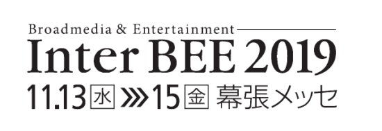 「Inter BEE 2019 出展報告!」